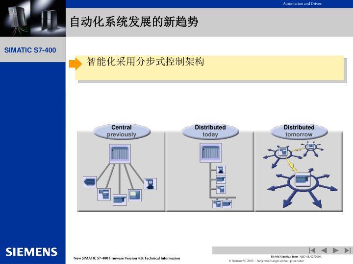 智能化采用分步式控制架构