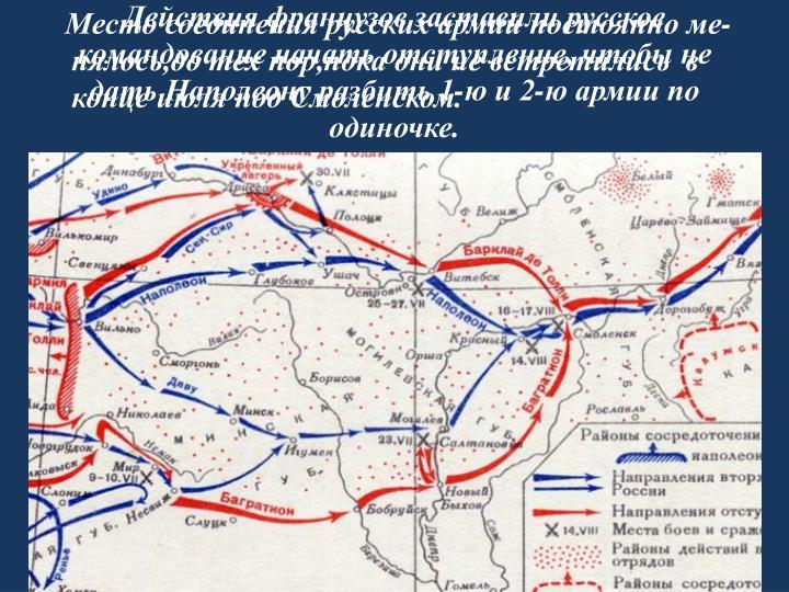 Действия французов заставили русское командование начать отступление, чтобы не дать Наполеону разбить 1-ю и 2-ю армии по одиночке.