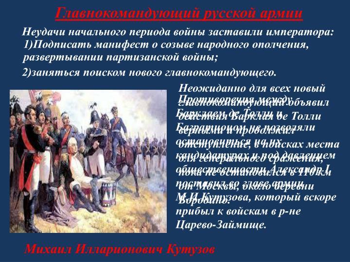 Главнокомандующий русской армии