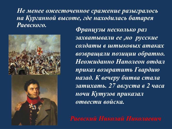 Французы несколько раз захватывали ее ,но  русские солдаты в штыковых атаках возвращали позиции обратно.