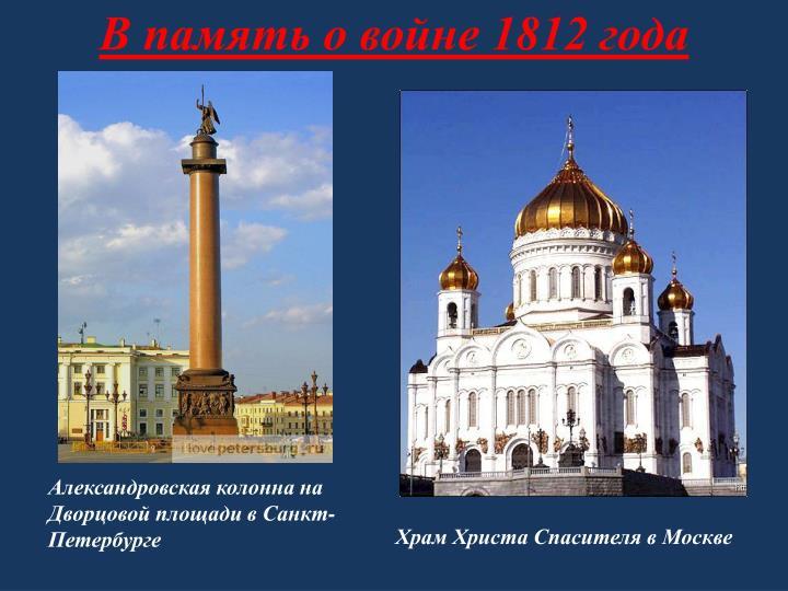 В память о войне 1812 года