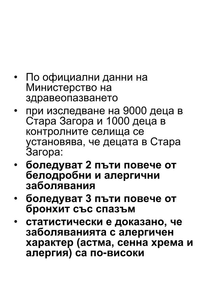 По официални данни на Министерство на здравеопазването
