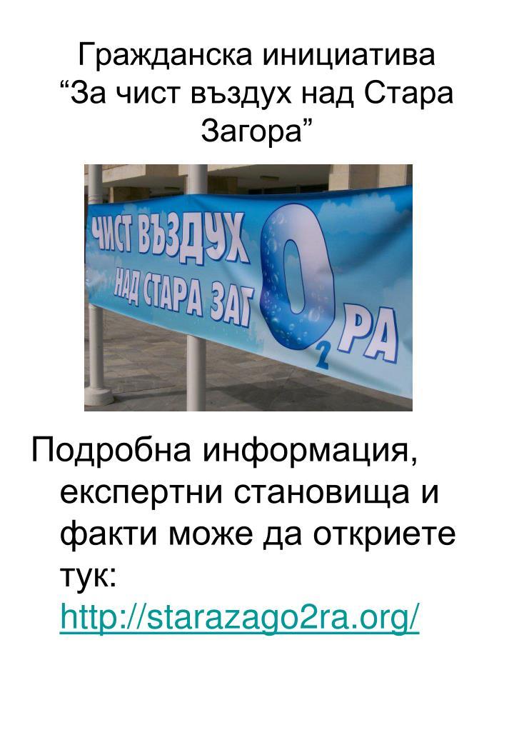 Гражданска инициатива