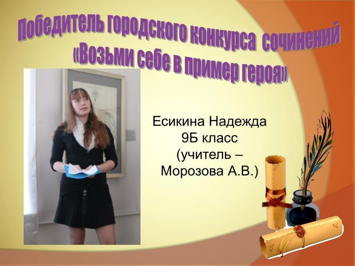 Победитель городского конкурса  сочинений