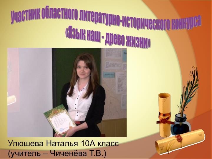 Участник областного литературно-исторического конкурса