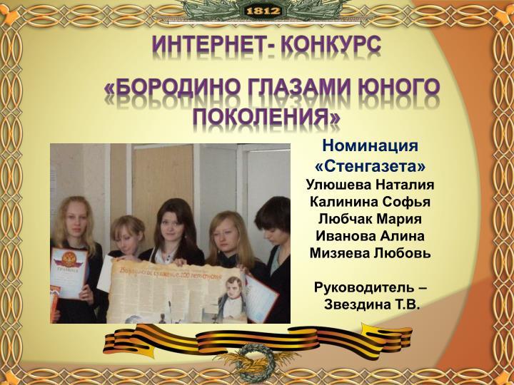 Интернет- конкурс
