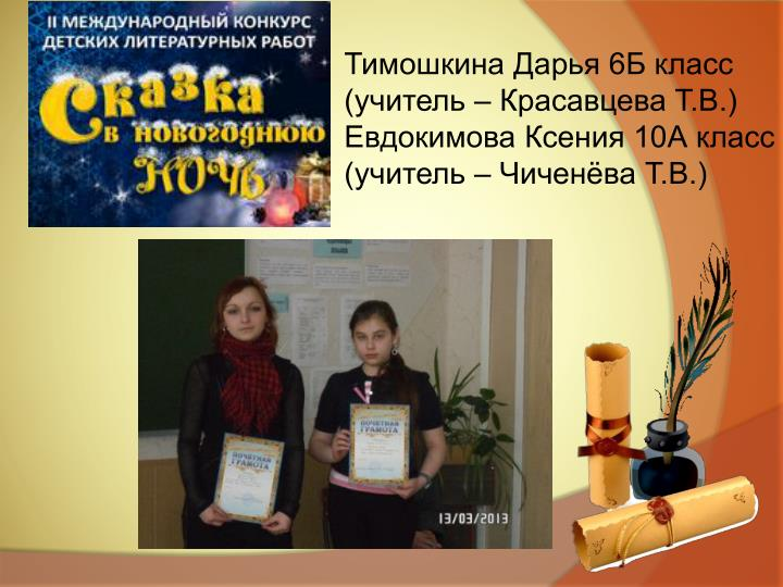 Тимошкина Дарья 6Б класс