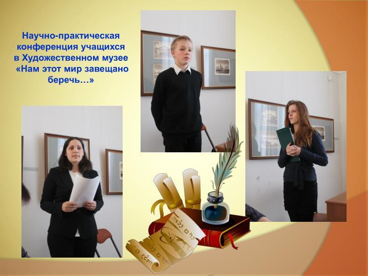 Научно-практическая конференция учащихся