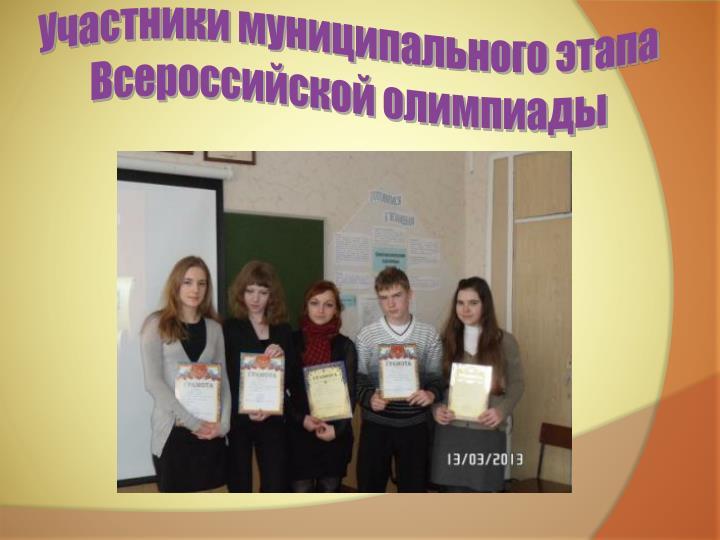 Участники муниципального этапа