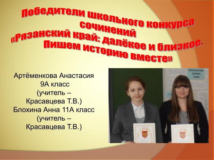 Победители школьного конкурса