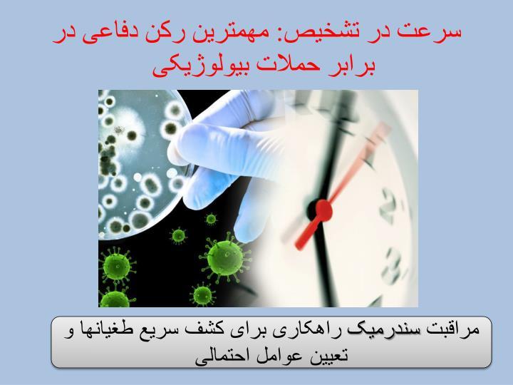 سرعت در تشخیص: مهمترین رکن دفاعی در برابر حملات بیولوژیکی