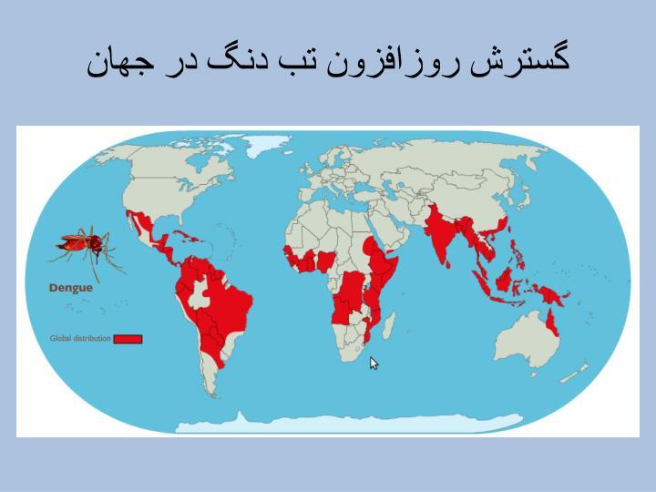 گسترش روزافزون تب دنگ در جهان