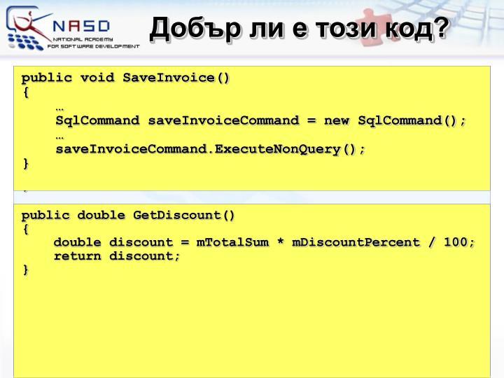 Добър ли е този код?