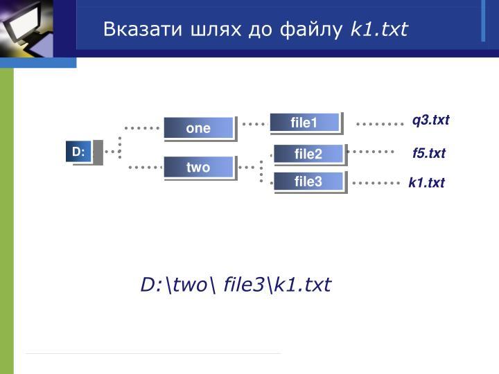 Вказати шлях до файлу