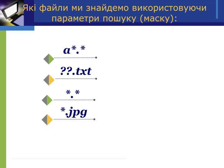 Які файли ми знайдемо використовуючи параметри пошуку (маску):
