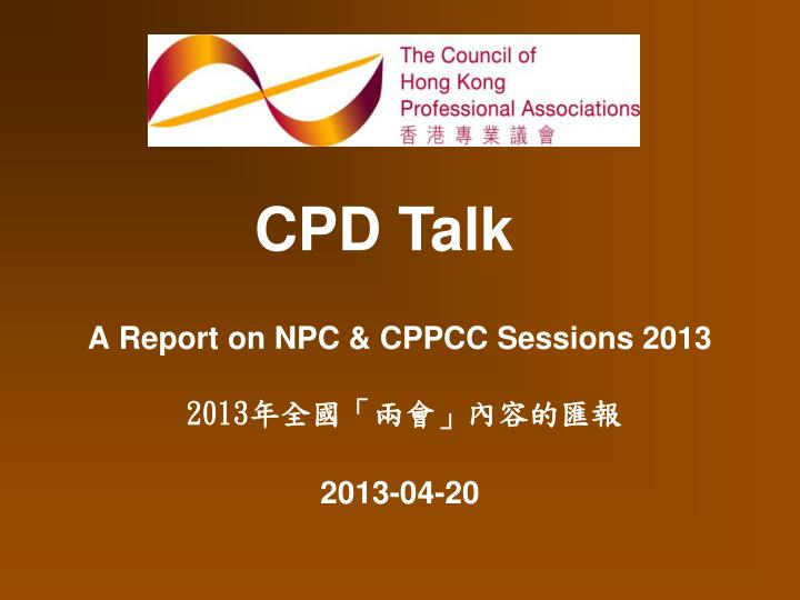 A Report on NPC & CPPCC Sessions 2013
