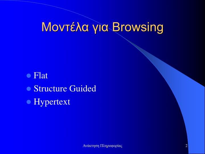 Μοντέλα για Browsing