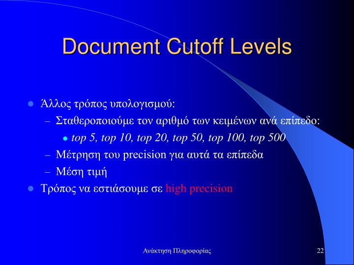Document Cutoff Levels