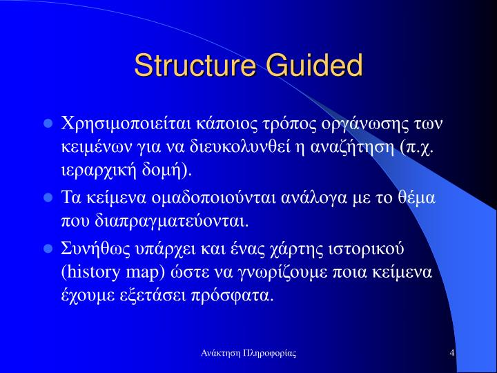 Structure Guided