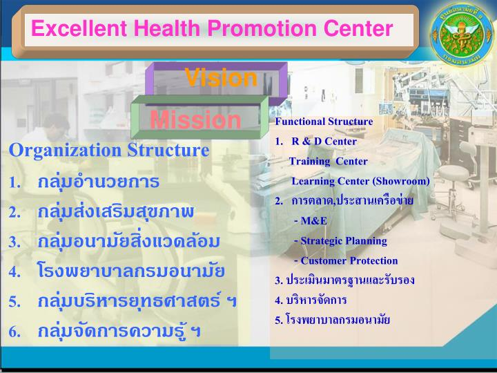 Excellent Health Promotion Center