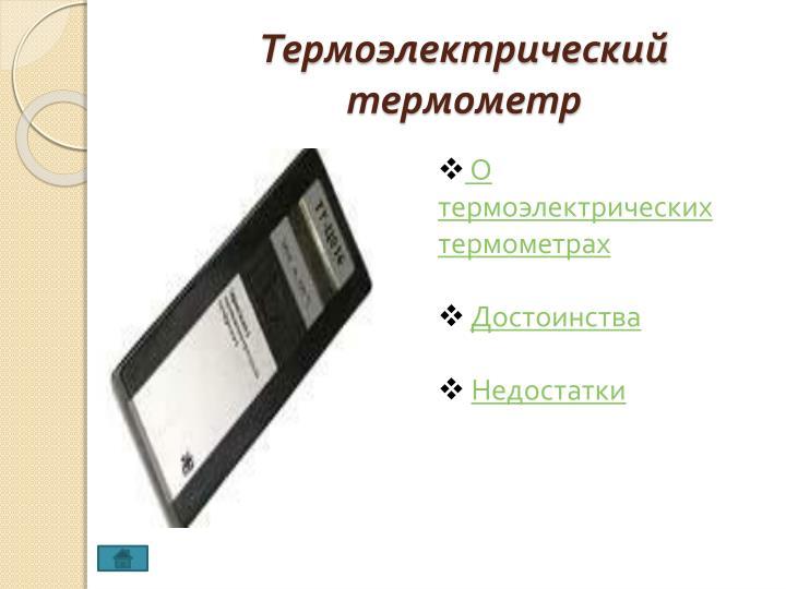Термоэлектрический термометр