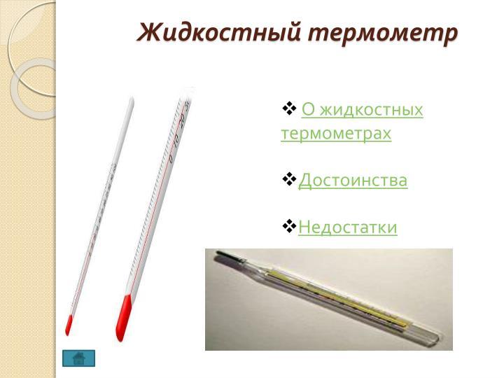 Жидкостный термометр