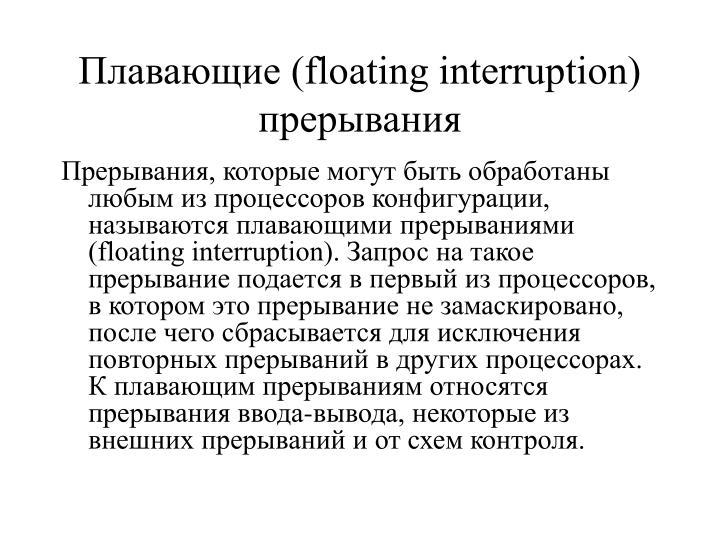 Плавающие (floating interruption) прерывания