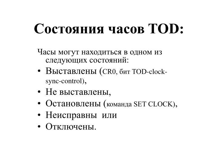 Состояния часов TOD: