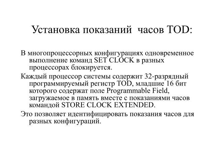 Установка показаний  часов TOD: