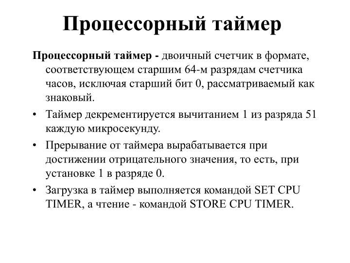 Процессорный таймер