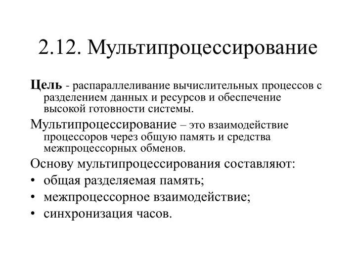 2.12. Мультипроцессирование