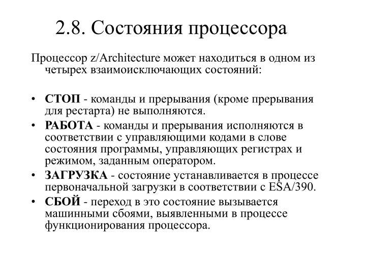 2.8. Состояния процессора