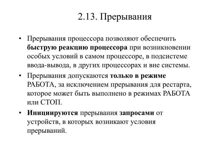 2.13. Прерывания