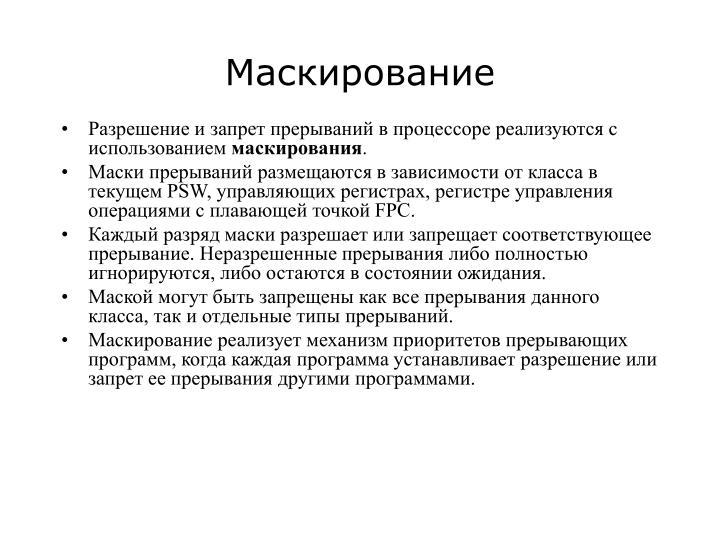 Маскирование