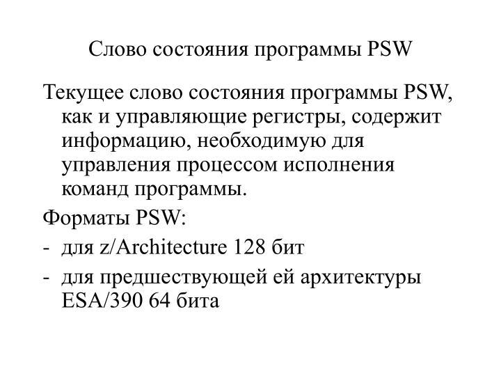 Слово состояния программы PSW