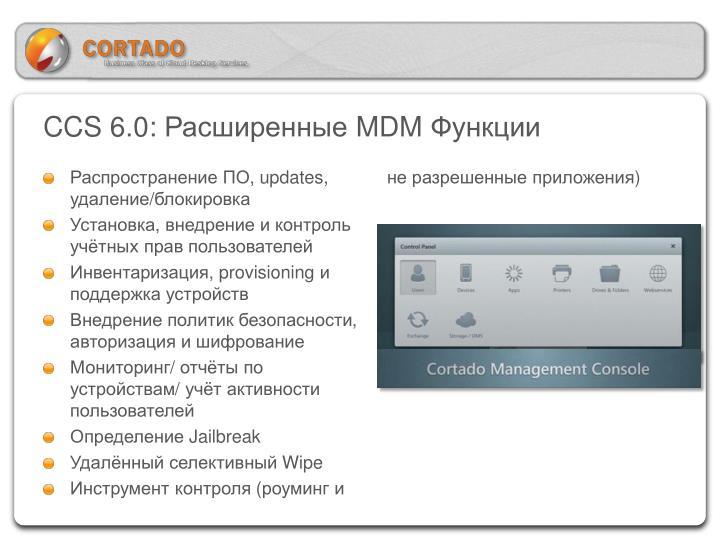 CCS 6.0: