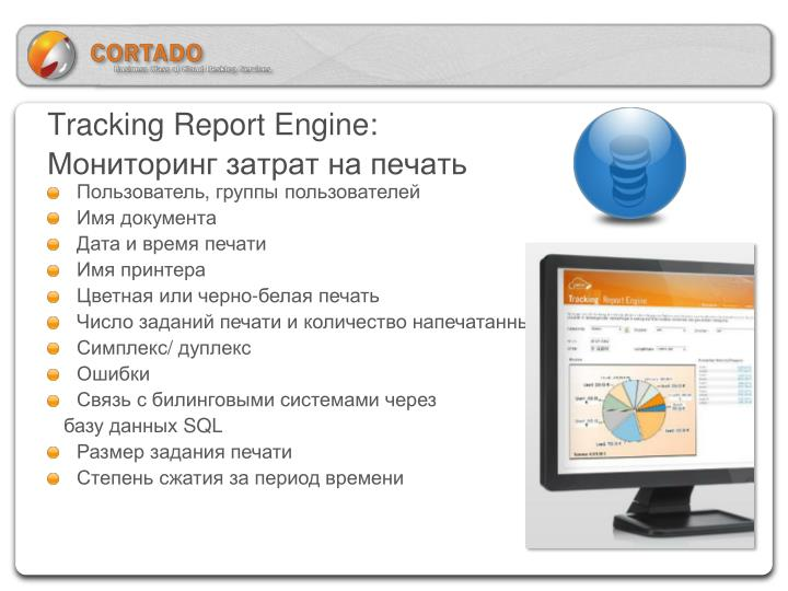 Tracking Report Engine:
