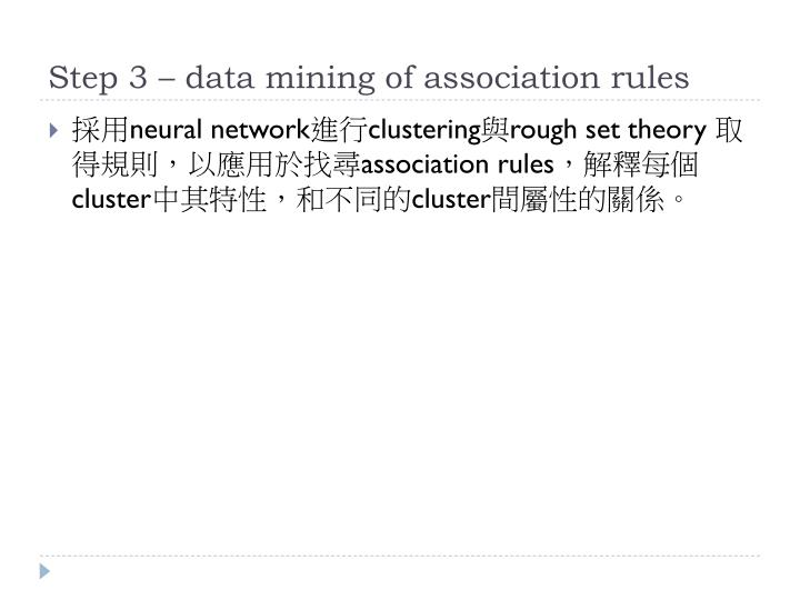 Step 3 – data mining of association rules