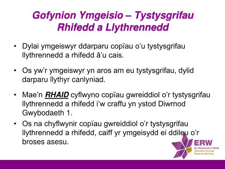 Gofynion Ymgeisio – Tystysgrifau Rhifedd a Llythrennedd