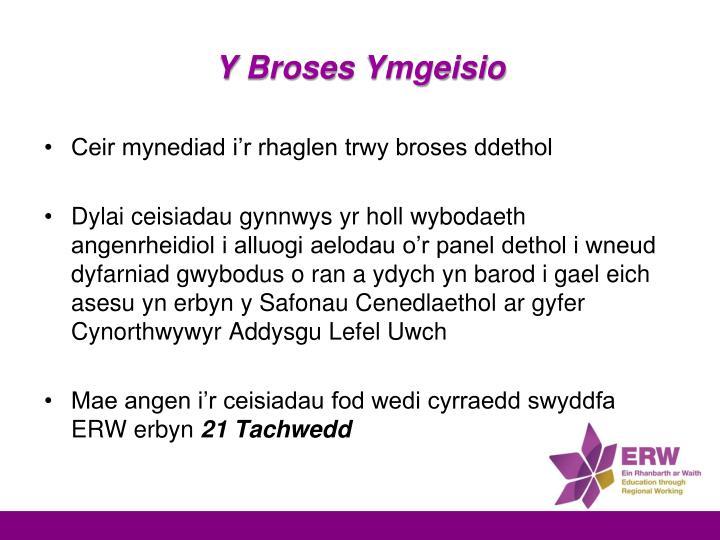 Y Broses