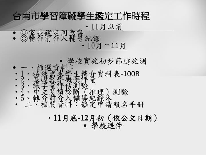 台南市學習障礙學生鑑定工作時程
