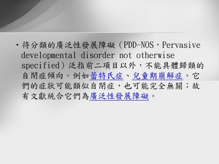 待分類的廣泛性發展障礙(