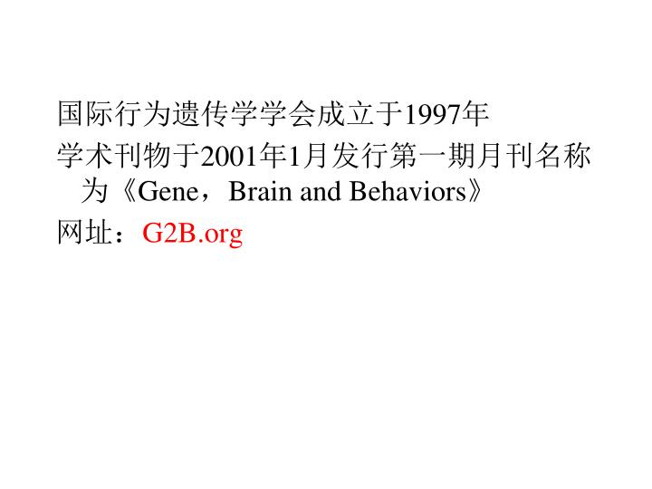 国际行为遗传学学会成立于