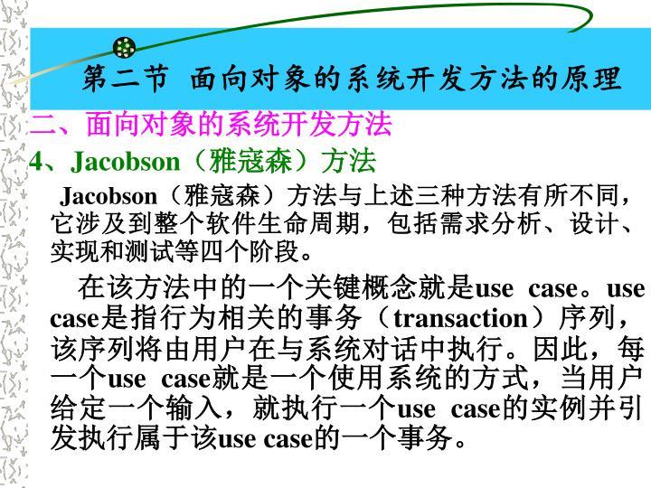 第二节 面向对象的系统开发方法的原理