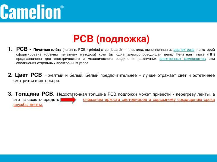 PCB (