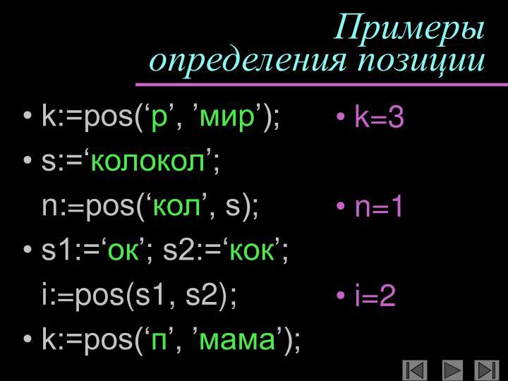 k:=pos('