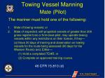towing vessel manning2