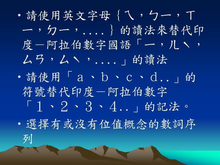 請使用英文字母{ㄟ,ㄅㄧ,ㄒㄧ,ㄉㄧ,