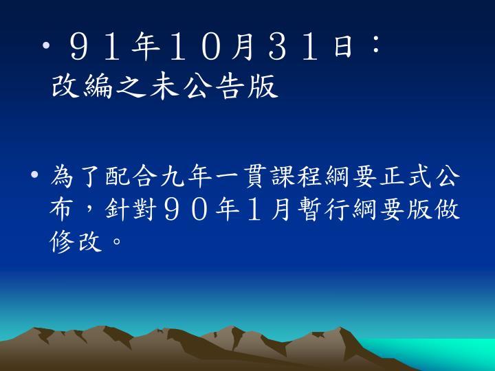 91年10月31日:                 改編之未公告版