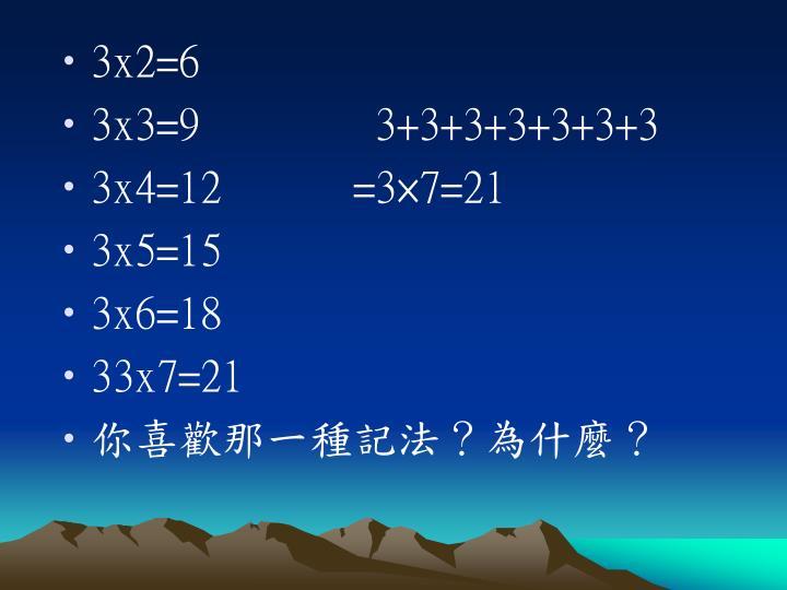 3x2=6